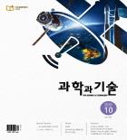 한국형 발사체와 우주산업,김상선 한국과학기술기획평가원(KISTEP) 원장,연구윤리 대토론회(1),신기술과 사회변동 : GAN