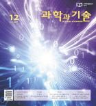 양자컴퓨터,신형식 한국기초과학지원연구원 원장,2019 남북과학기술 교류협력포럼,가짜뉴스와 유사과학