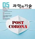 코로나가 바꿀 사회,박현민 한국표준과학연구원(KRISS) 원장,2020년 과학·정보통신의 날 기념식 개최,정책과 전문가에 대해 생각하다